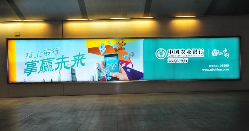 农业银行-天津站地下一层出站通道拉布灯箱