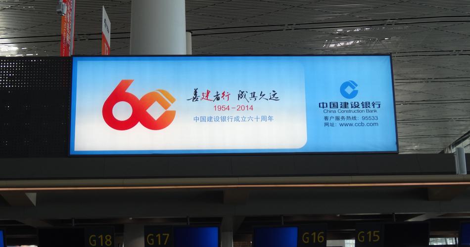 建设银行-天津滨海国际机场二层出发大厅值机岛灯箱
