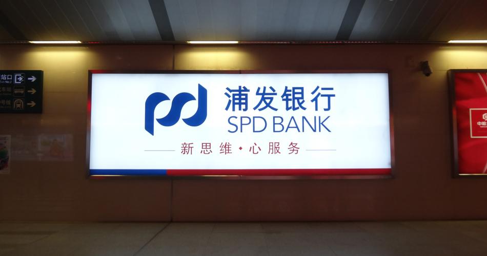 浦发银行-天津站地下一层出站通道拉布灯箱