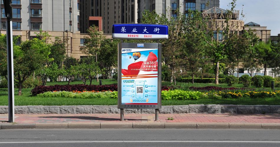 浦发银行-天津市区路名牌