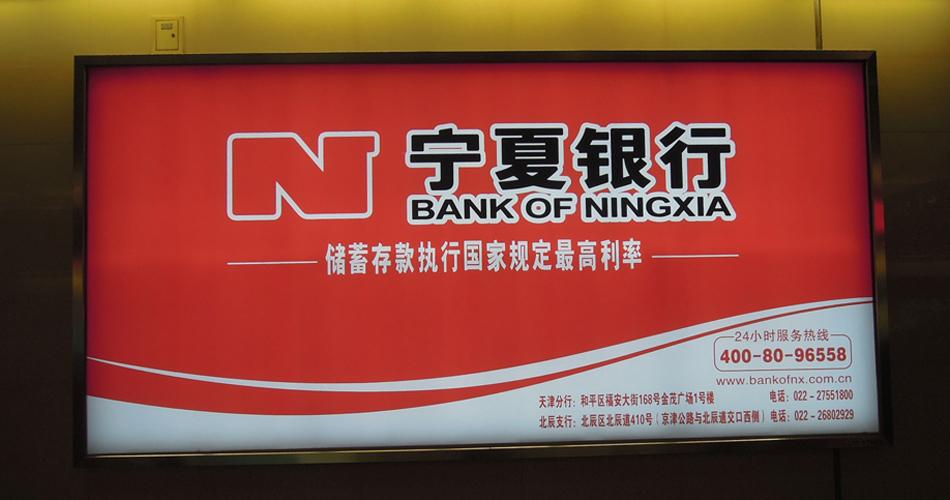 宁夏银行-天津站地下一层出站通道拉布灯箱