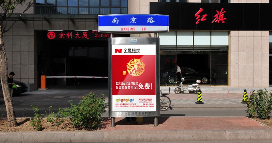 宁夏银行-天津市区路名牌