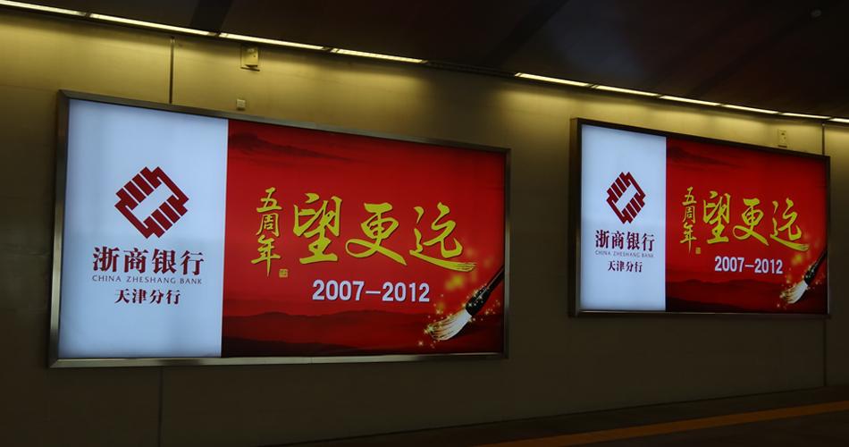 浙商银行-天津站地下一层出站通道拉布灯箱