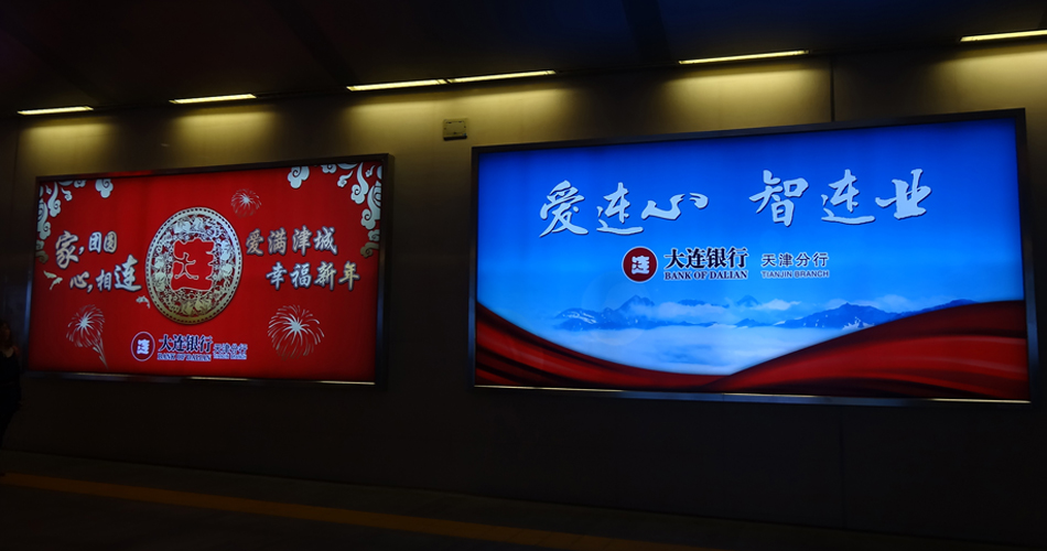 大连银行-天津站地下一层出站通道拉布灯箱