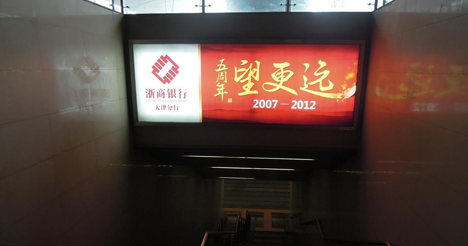 浙商银行-天津站出站站台梯顶灯箱