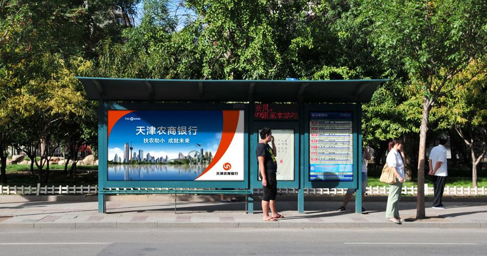 农商银行-滨海新区候车亭