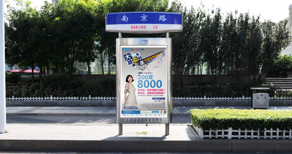 红星美凯龙-天津市区路名牌