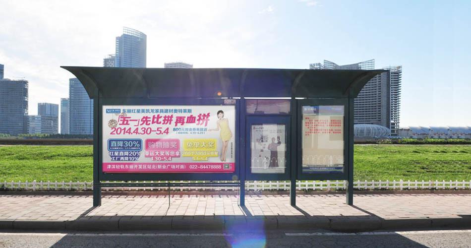 红星美凯龙-滨海新区候车亭