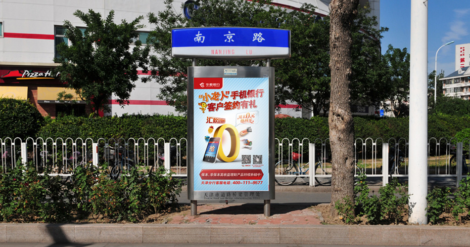 华夏银行-天津市区路名牌