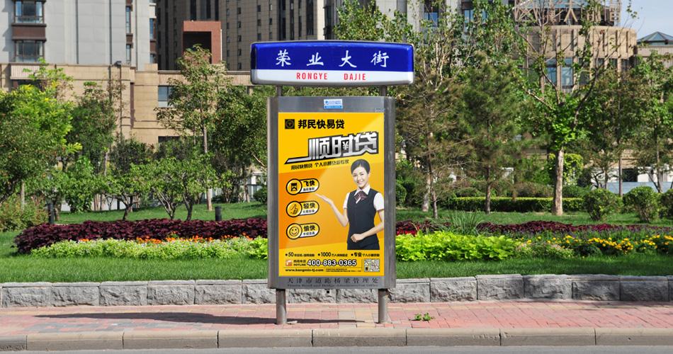 博民快易贷-天津市区路名牌