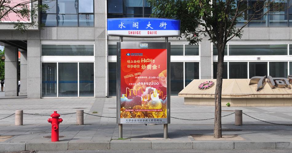 国泰君安-天津市区路名牌