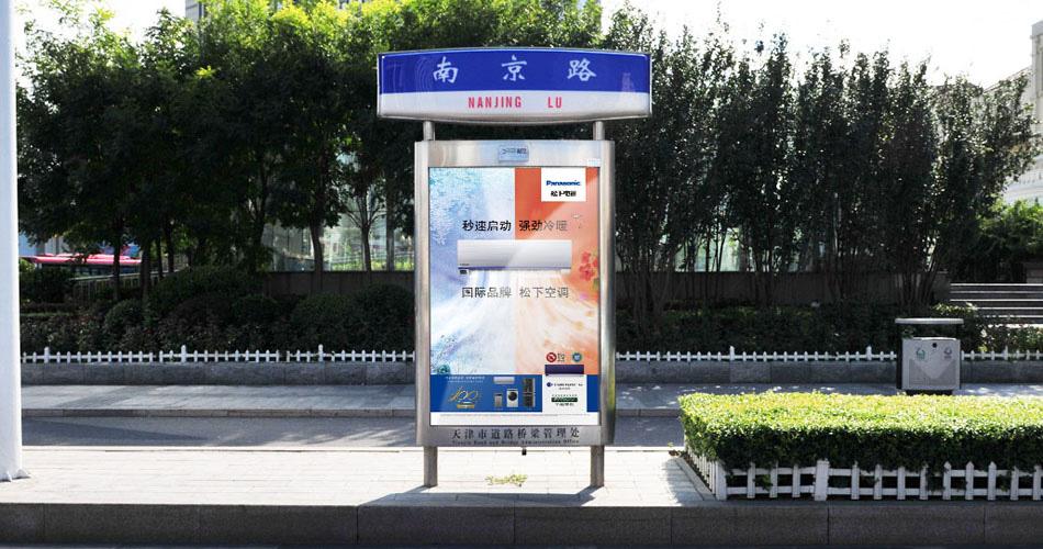 松下空调-天津市区路名牌