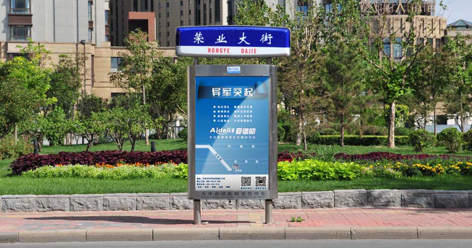 爱德励-天津市区路名牌
