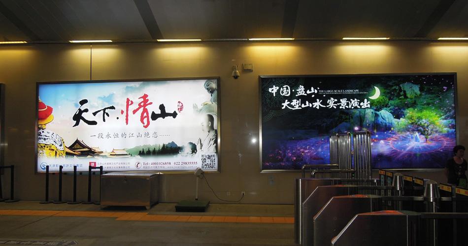 蓟县旅游局-天津站地下一层出站通道拉布灯箱