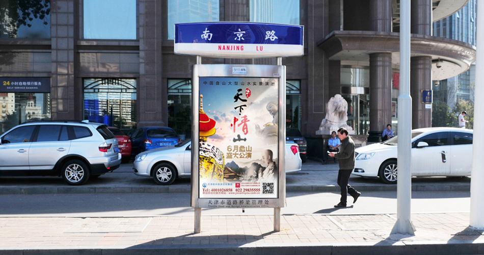 蓟县旅游局-天津市区路名牌