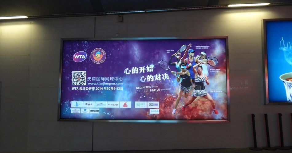 WTA天津公开赛-天津站地下一层出站通道拉布灯箱