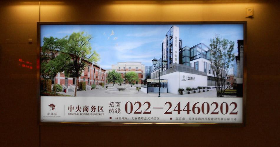 意式风情区-天津站地下一层出站通道拉布灯箱