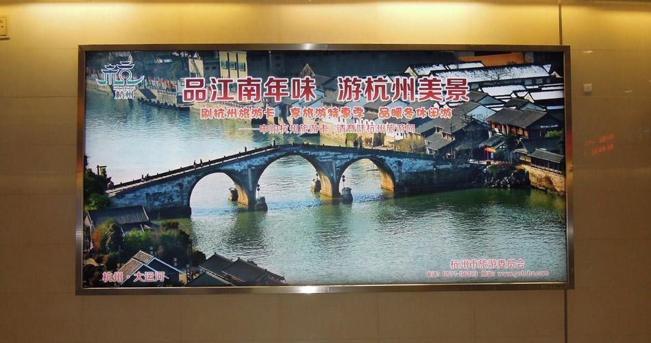 杭州旅游局-天津站地下一层出站通道拉布灯箱