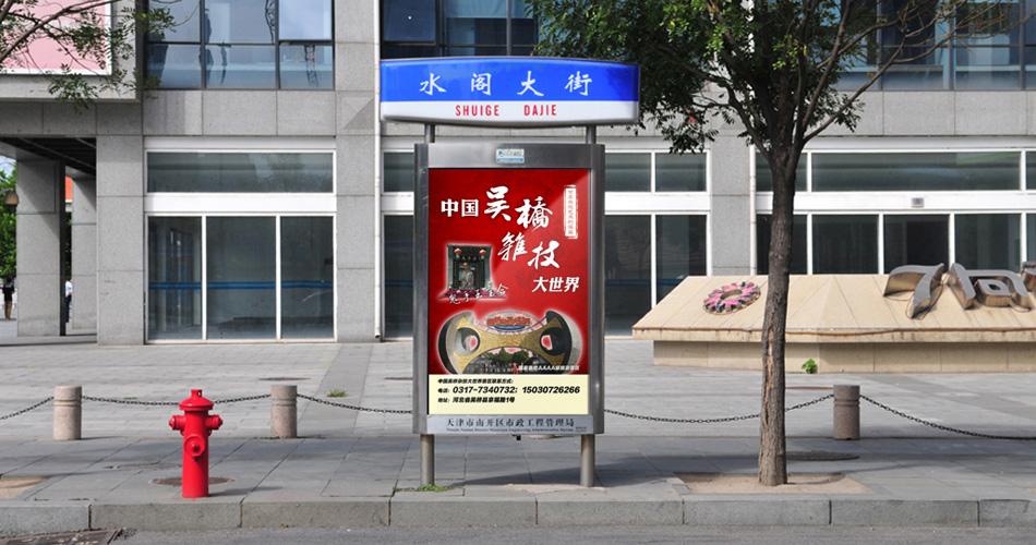 吴桥杂技-天津市区路名牌