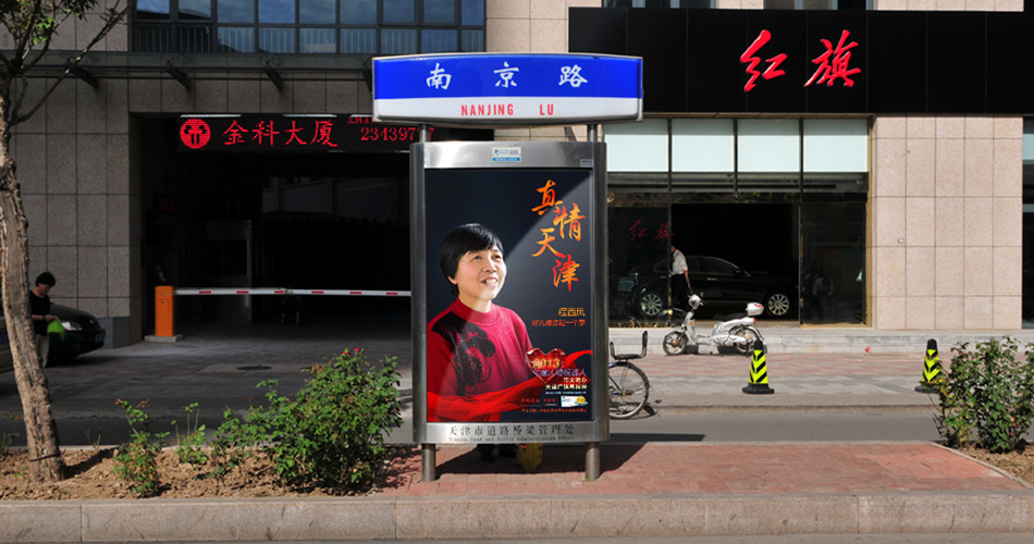 天津电视台-天津市区路名牌