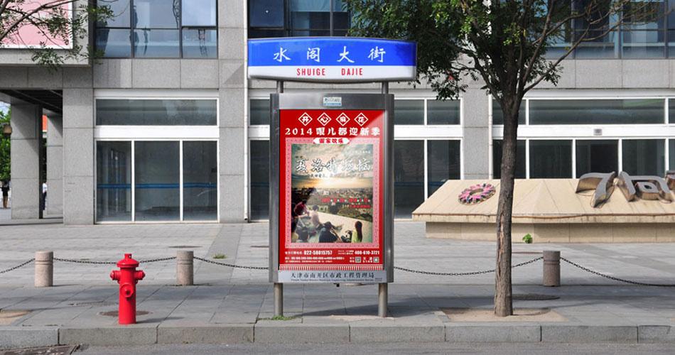 开心麻花-天津市区路名牌