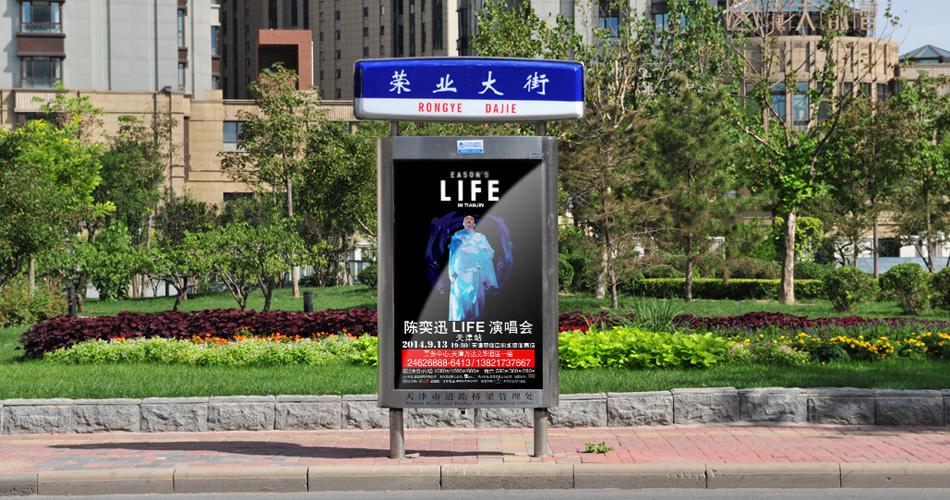 陈奕迅演唱会-天津市区路名牌