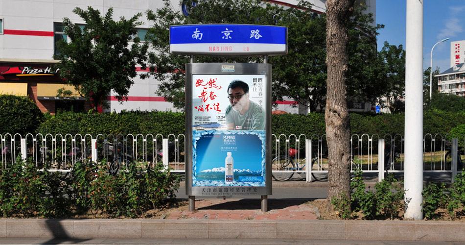 李宗盛演唱会-天津市区路名牌