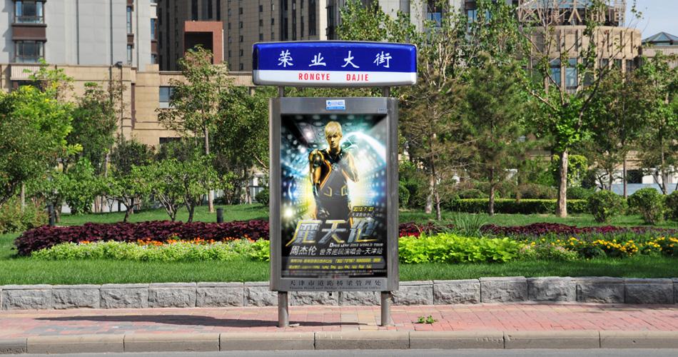 周杰伦演唱会-天津市区路名牌