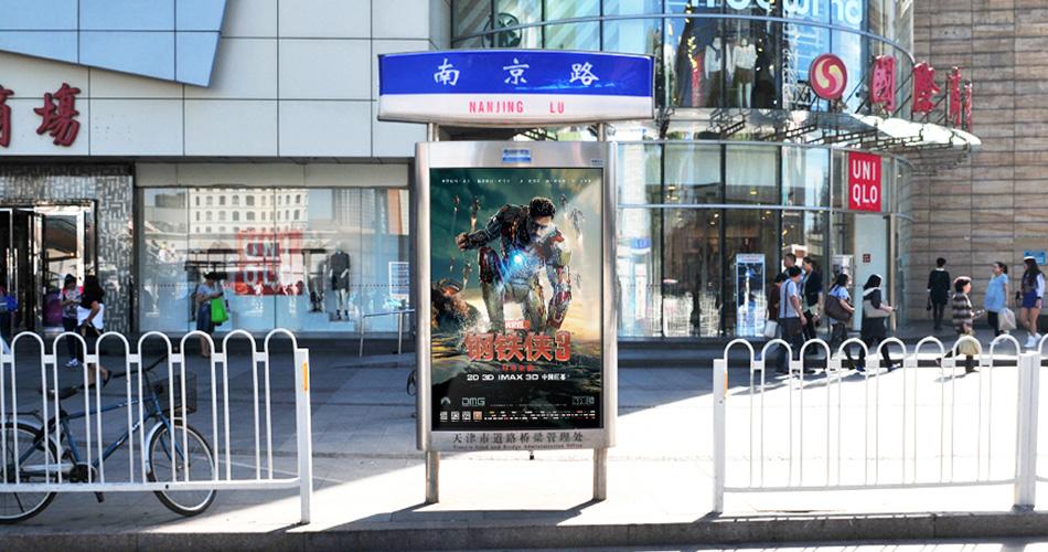 钢铁侠3电影-天津市区路名牌