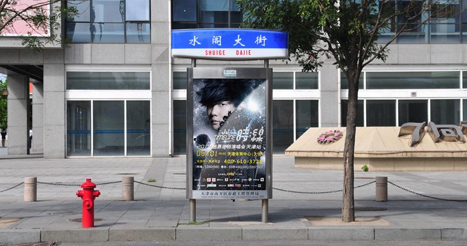 林俊杰演唱会-天津市区路名牌