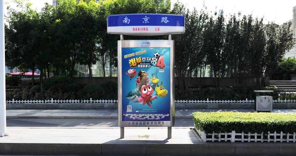 潜艇总动员4电影-天津市区路名牌