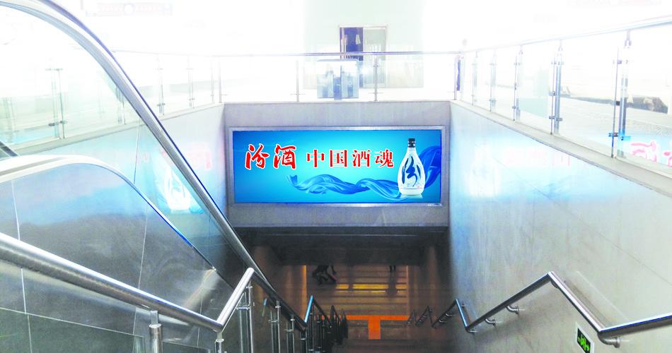 03-汾酒杏花村汾酒-天津站出站站台梯顶灯箱
