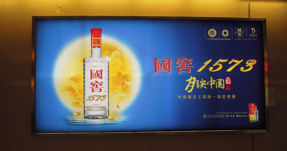 国窖1573-天津站地下一层出站通道拉布灯箱