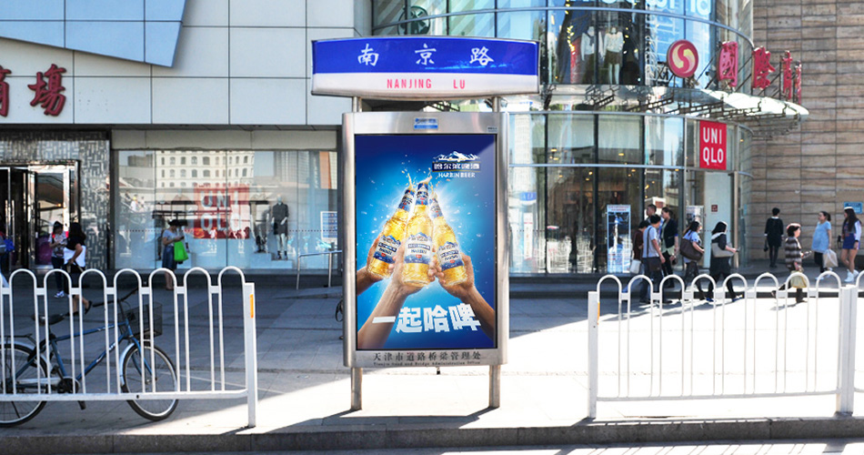 哈尔滨啤酒-天津市区路名牌