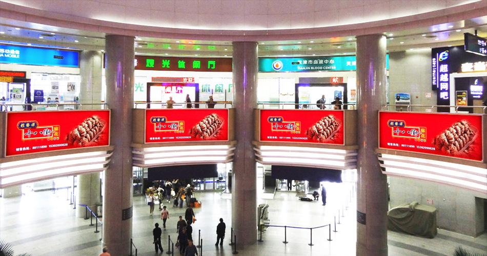桂发祥十八街-天津站南进站大厅围栏灯箱