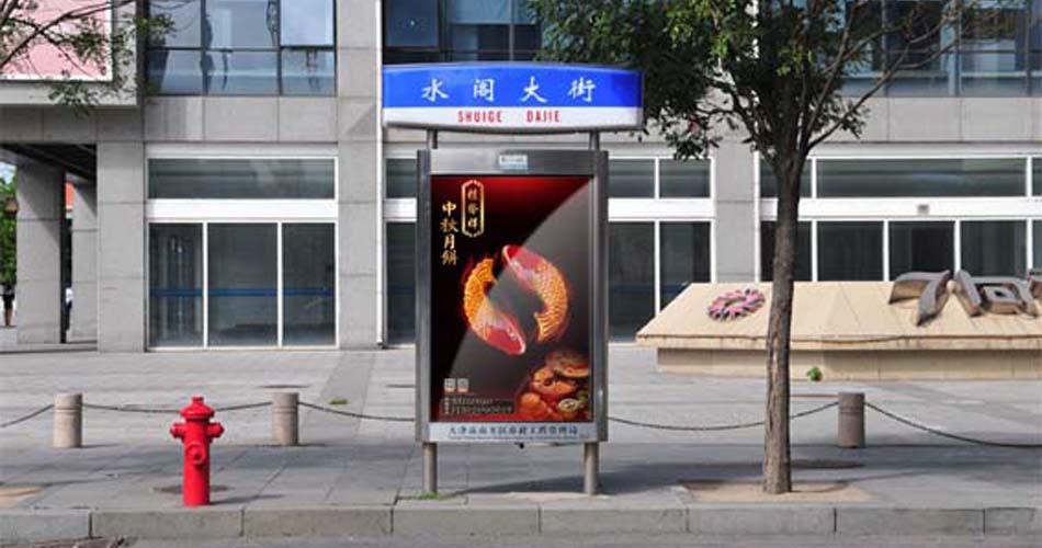 桂发祥-天津市区路名牌