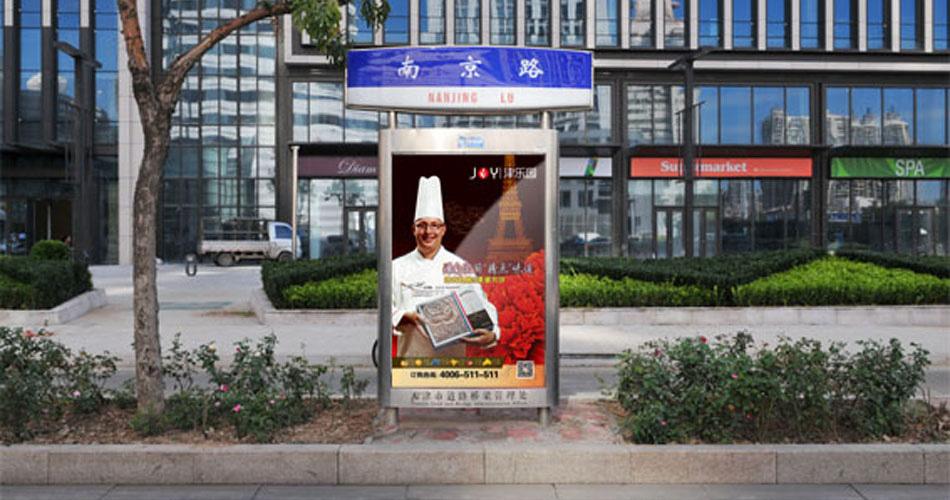 津乐园-天津市区路名牌