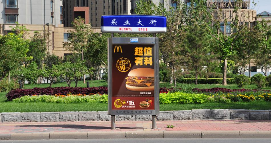 麦当劳-天津市区路名牌