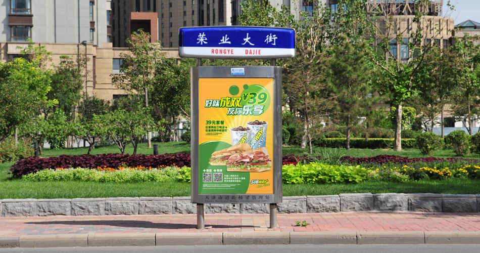 赛百味-天津市区路名牌