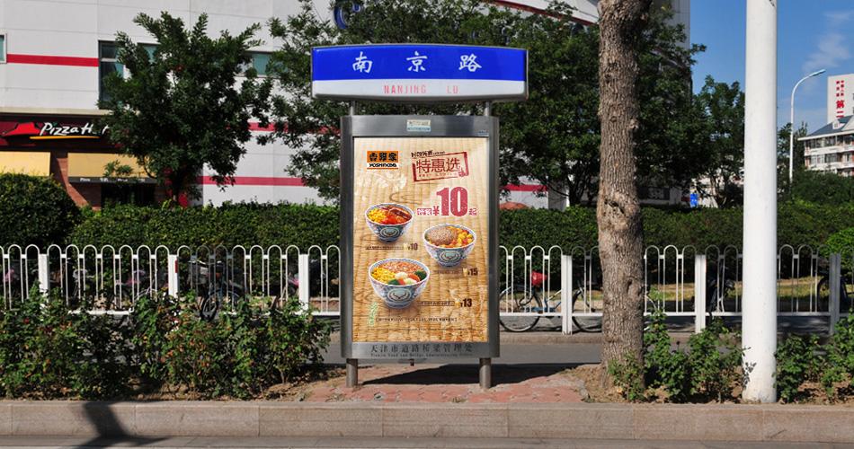 吉野家-天津市区路名牌