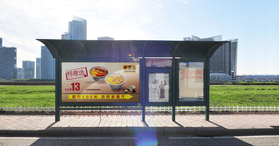 吉野家-滨海新区候车亭