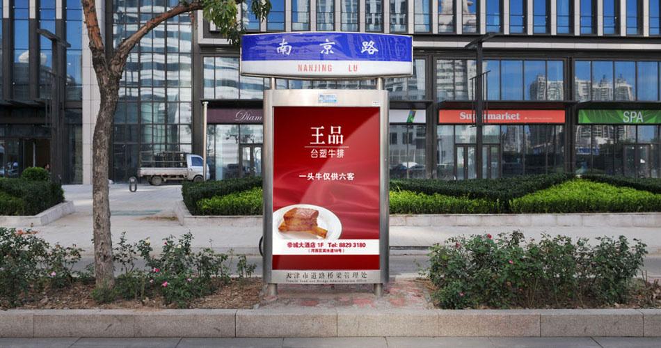 王品台塑牛排-天津市区路名牌