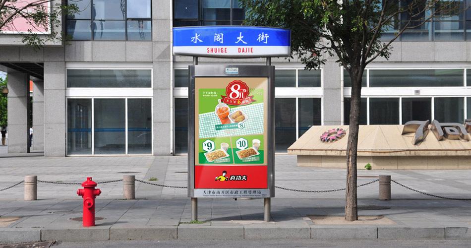 真功夫-天津市区路名牌