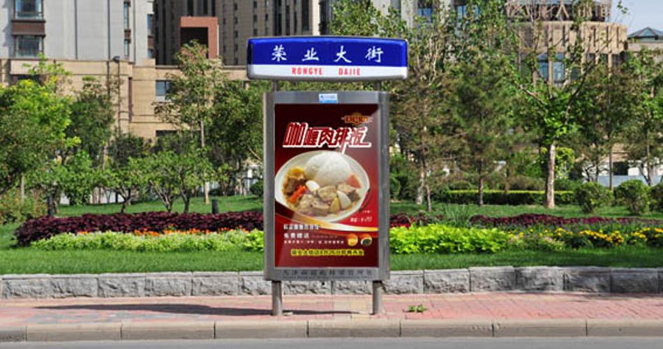大圆碗-天津市区路名牌