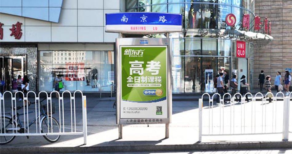 新东方-天津市区路名牌