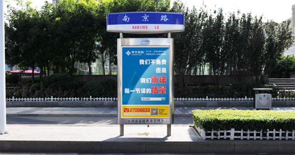 学大教育-天津市区路名牌