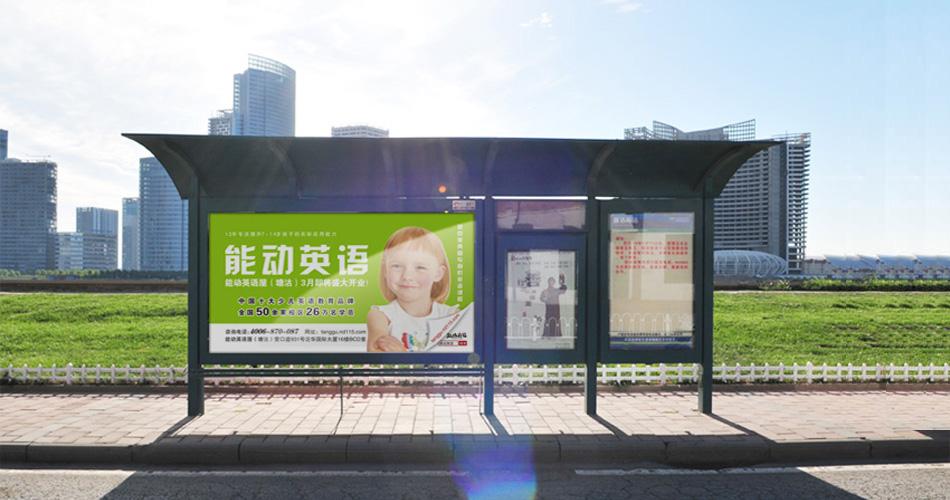 能动英语-滨海新区候车亭