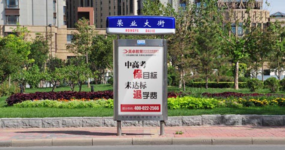 英卓教育-天津市区路名牌