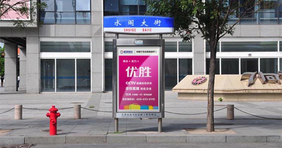 优胜教育-天津市区路名牌