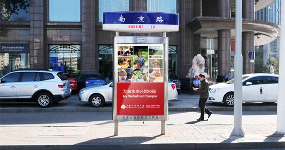 艾毅水岸公馆校园-天津市区路名牌